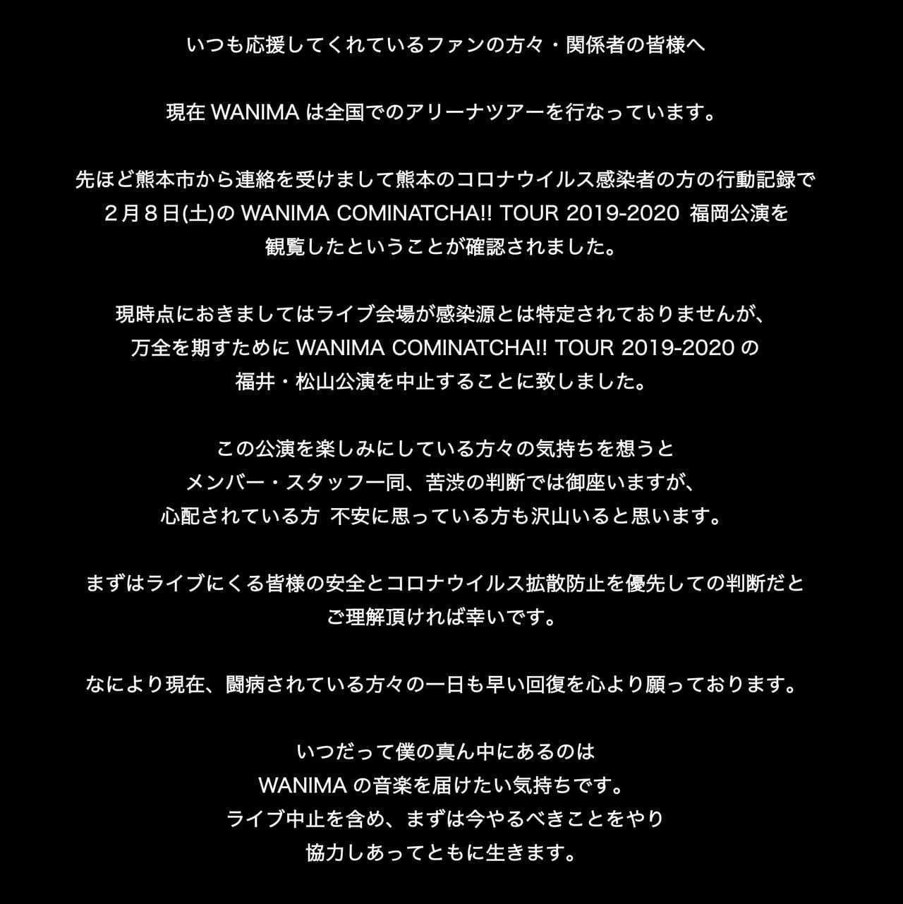 中止 コロナ ライブ